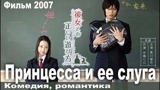 Принцесса и её слуга, Япония, Мелодрама, Русская озвучка