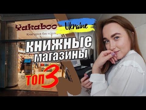 КНИЖНЫЕ ИНТЕРНЕТ МАГАЗИНЫ УКРАИНЫ || Гид по книжным интернет-магазинам