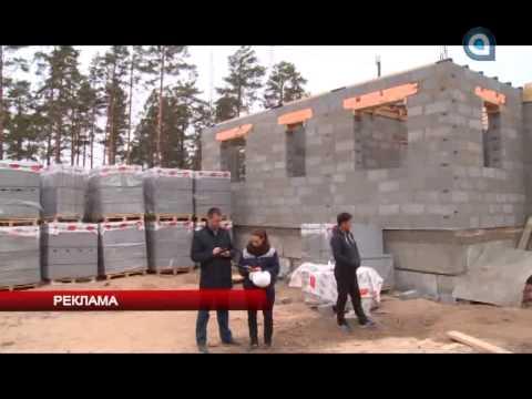 видео: Газобетон Бурятия