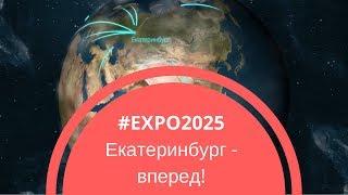 #EXPO2025 Екатеринбург - вперед!