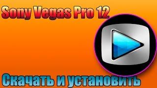 [Урок] Как скачать и установить Sony Vegas Pro 12