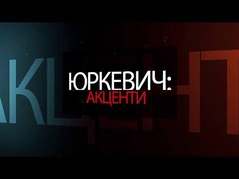 НТА - Незалежне телевізійне агентство: «Юркевич. Акценти» (14 листопада 2019)