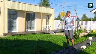 Гостевой мини-дом. Часть 1. Этапы и экономика стройки // FORUMHOUSE