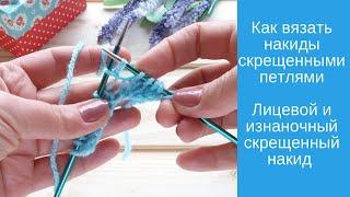 Как вязать накиды скрещенными петлями Лицевой и изнаночный скрещенный накид Прямые и обратные накиды