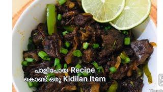 Flop Recipe വമ്പൻ Hit ആയ കഥ😄 ||Beef dry fry/Beef roast Recipe In malayalam
