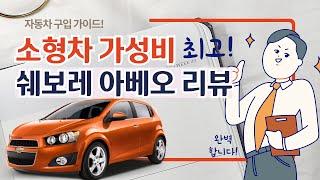 가성비 최고의 소형차! 아베오 구입 가이드 리뷰 by …
