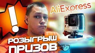 Розыгрыш всего барахла)) GoPro 4 + посылки с aliexpress