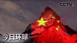 """[今日环球] 五星红旗""""印""""上瑞士马特洪峰   CCTV中文国际"""