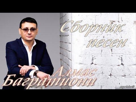 Алмас Багратиони   СБОРНИК