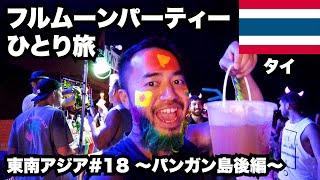 フルムーンパーティーひとり旅。タイのパンガン島の世界三大パーティー!【東南アジア一周#18】