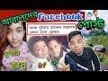 আবালদের Facebook Post | FB funny post & status | Bangla New Funny Video 2019 | pukurpakami