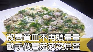 【料理美食王精華版】改善貧血不再頭暈暈 動手做蘑菇菠菜烘蛋