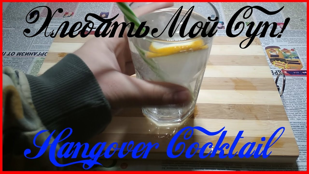 Хлебать Мой Суп! | Hangover Cocktail | Антипохмельный коктейль