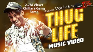 Thug Life | Telugu Music Video | Chillara Gang Rockstar Mani | TeluguOne