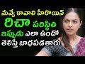 నువ్వే కావాలి హీరొయిన్ రిచా పరిస్థితి ఇప్పుడు ఎలా ఉందో తెలిస్తే బాధపడతారు   About Nuvve Kavali Richa video