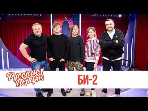 БИ-2 в Утреннем шоу «Русские Перцы» / Би-2 об «анти-танцах», оркестрах и «Куртках Кобейна»