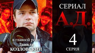 Сериал А.Д. /4 серия/ Мистический триллер HD