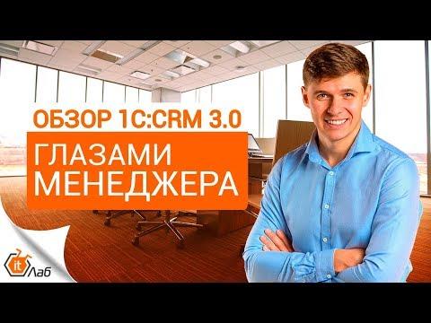 Обзор 1С:CRM 3.0 глазами менеджера по продажам. Как эффективно решать задачи в системе  СРМ 3.0?