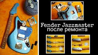 Fender Jazzmaster после ремонта DEmelyanov