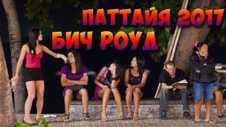 Тайланд / Паттайя / девочки на бич роуд