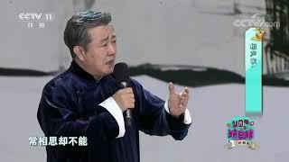 [梨园闯关我挂帅]歌曲《情怨》 演唱:刘俊杰| CCTV戏曲
