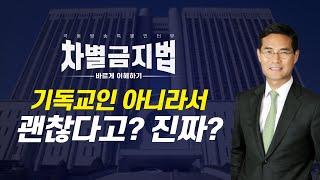 [특별인터뷰🎙] 차별금지법 바르게 이해하기 _ 조영길 변호사 편
