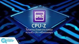 วิธีใช้โปรแกรม CPU-Z โปรแกรมวัดดู ตรวจสอบความเร็ว CPU เครื่องคุณ