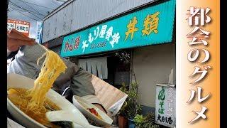 仙台市の大もり屋さんで中華そばと卵丼のセットをいただいてまいりまし...