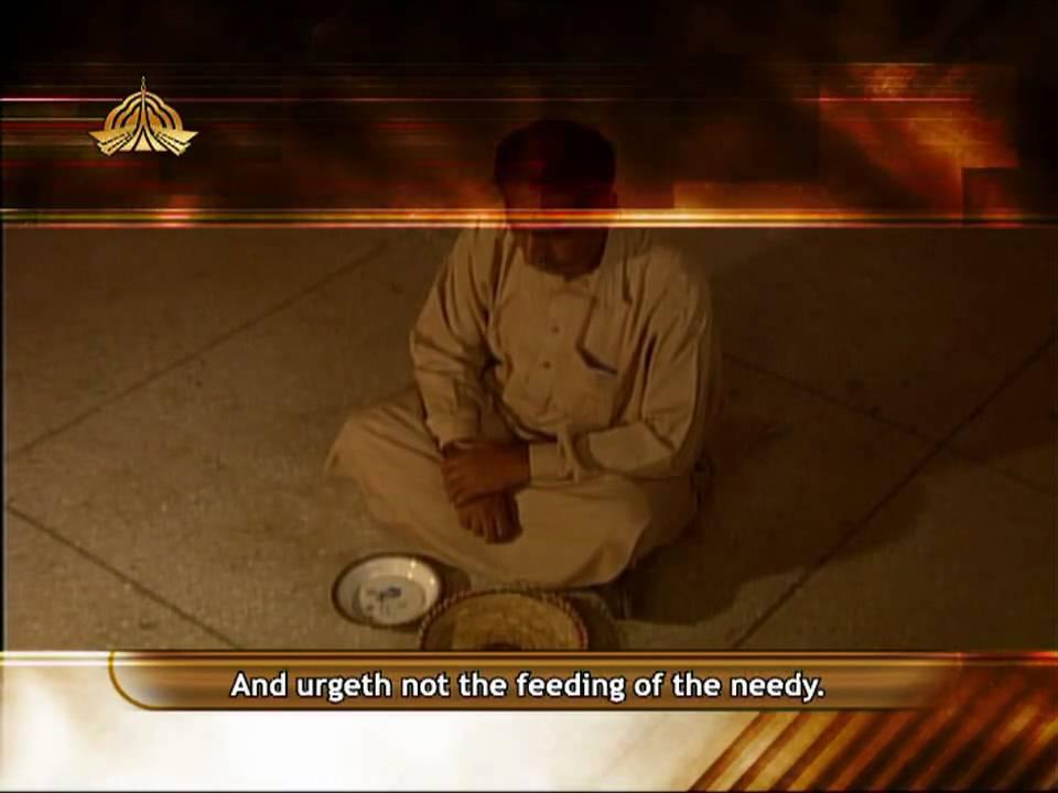 Surah Al Maun - Beautiful Recitation and Visualization of The Holy Quran