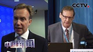 [中国新闻] 中美第一阶段经贸协议签署 国际组织代表积极评价中美签署协议   CCTV中文国际