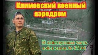 Военный аэродром пгт  Климово
