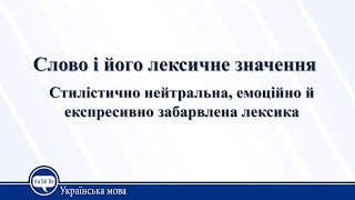 Урок 28. Українська мова 10 клас