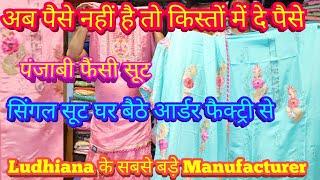 एक सूट अब सीधा फैक्ट्री से मिलेगा |Fancy Ladies Suit In Ludhiana |करवाचौथ स्पेशल |