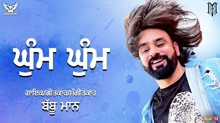 Ghum Ghum ( ਘੁੰਮ ਘੁੰਮ ) - Babbu Maan | Latest Punjabi Song 2020