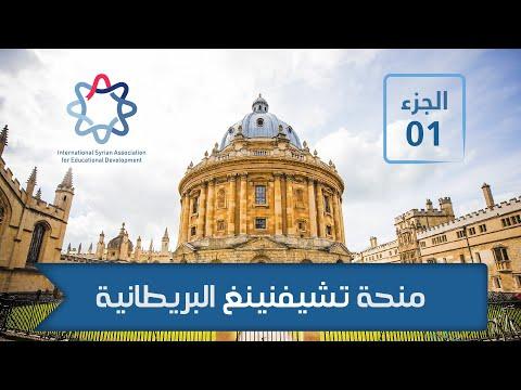 منحة تشفنينغ ماجستير بريطانيا الجزء (1): مقدمة | Chevening Scholarship UK