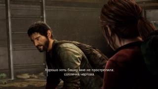 The Last of Us. Прохождение #5.