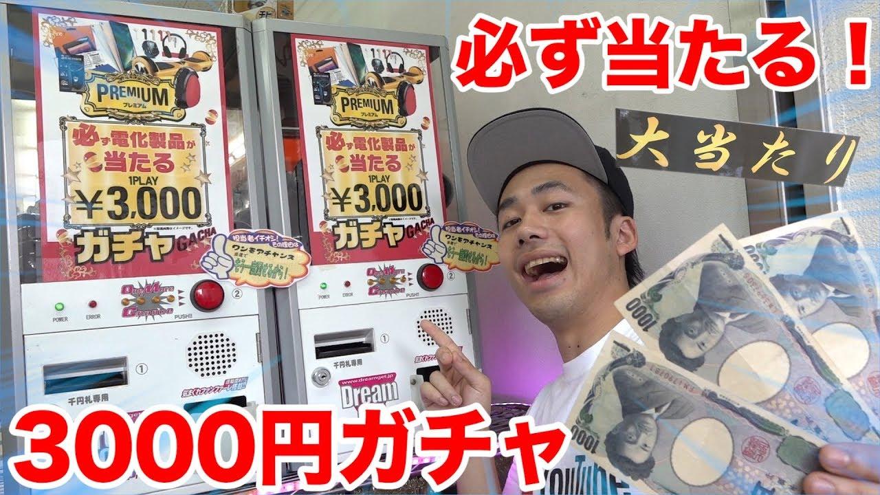 【3000円ガチャ】必ず当たる3000円ガチャやったらまさかの商品連発した!?