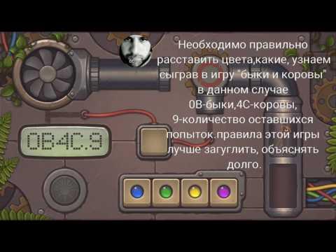 """""""Механическая Коробка 2"""" """"Mechanical Box 2"""" """"M - BOX 2"""" Прохождение. Уровень 6 Level 6"""