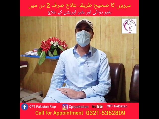 Pakistan Chiropractor adjustment by CPT Pakistan Rwp Best chiropractic adjustment