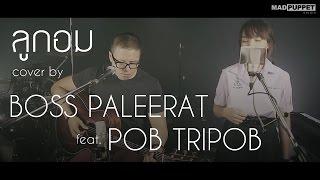 ลูกอม - วัชราวลี (Cover) | Boss Paleerat Feat. Pob Tripob