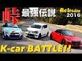 〈ENG-Sub〉K-Car 峠バトル!! 峠最強伝説【Best MOTORing】2016