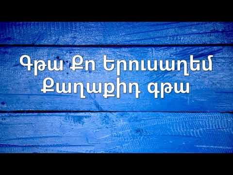 Գթա // Gta //Khachatur Chobanyan //  Խաչատուր Չոբանյան