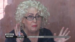 Списки Савченко  Под номером 517 – Неля Штепа