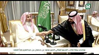 بالفيديو والصور.. السعوديون يبايعون محمد بن سلمان