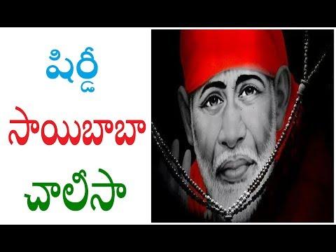 షిర్డీ సాయిబాబా చాలీసా || Shirdi Saibaba Chalisa || SAIMAA