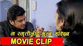 म स्मृती लाई भुल्न सक्दिन |   Movie Clip | Nepali Movie | Sanjog