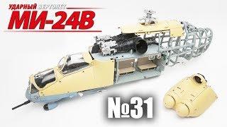 Вертолет МИ-24В | Выпуск №31 (eaglemoss)