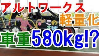 アルトワークス軽量化 車検&総集編 軽自動車最強 DIY Weight Reduction 痛車 thumbnail