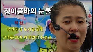 #청이품바  오늘은 또무슨일이! (마산13일 낮공연)