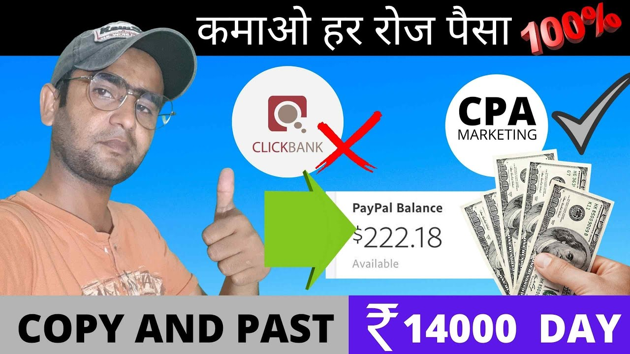 Download How To Make Money Online in hindi   clickbank se paise kaise kamaye   clickbank tutorial in hindi